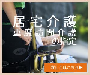 居宅介護・重度訪問介護の指定取得について