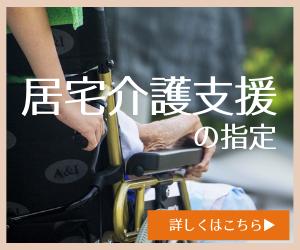 居宅介護支援の指定取得について